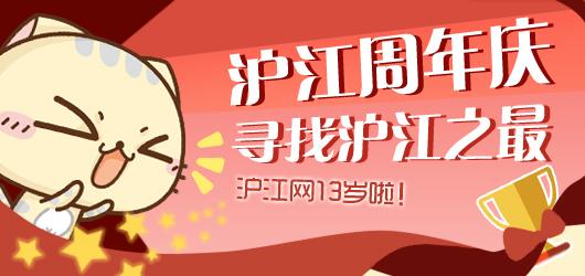 沪江周年庆:寻找沪江之最,下一个就是你!(转载) - 快乐一兵 - 126jnm5626 的博客