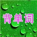 【背词活动】妙招记单词,你来吗?(●⌒◡⌒●)