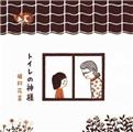 【日剧音乐】トイレの神様――植村花菜